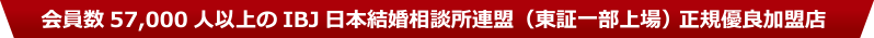 会員数57,000人以上のIBJ日本結婚相談所連盟(東証一部上場) 正規優良加盟店